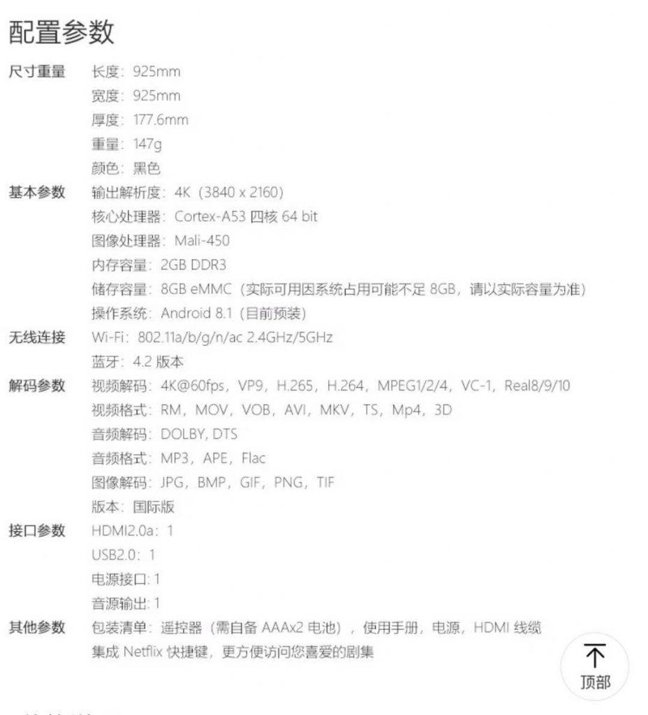 港版 MiBox S硬件配置,美版稍有不同